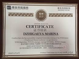 Центр китайской медицины на Новой Риге Наши доктора получили   квалификации по углубленному изучению китайской фармакологии и новых методов лечения китайской традиционной медицины в Пекине