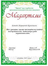 Изготовление дипломов грамот в Алматы продажа цена в Алматы  Изготовление дипломов грамот в Алматы