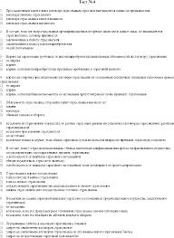 Примеры тестовых заданий для проведения рубежного контроля  Список литературы