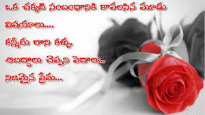Best Love Quotes In Telugu Best Love Quotes in Telugu YouTube 2
