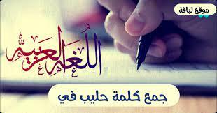 جمع كلمة حليب في اللغة العربية - موقع لباقة