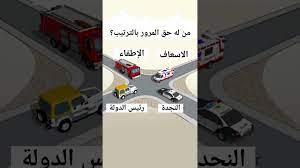 من له حق المرور بالترتيب؟ - YouTube