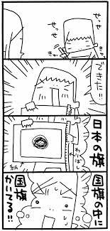 子育てらくがき20190528国旗イン日本国旗 絵かき屋picoの一期一絵
