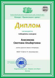 Архивы Публикации Персональный блог Анисимовой Светланы  Диплом победителя конкурса Презентация к уроку 2012 2013 учебного года
