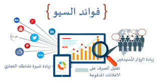 Image result for ما هو ال On Page SEO وما أهميته