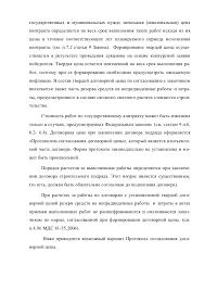 Договор подряда для государственных и муниципальных нужд poseti  Договор подряда для государственных и муниципальных нужд