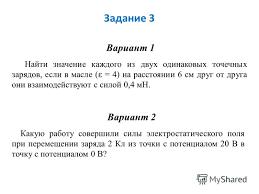 Презентация на тему Контрольная работа по теме Электростатика  4 Задание