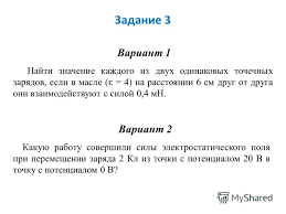 Презентация на тему Контрольная работа по теме Электростатика  4 Задание 3 Вариант 1 Найти