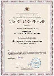 Психолог в Архангельске Центр семьи и брака Гармония Дипломы  5ssb2y0iw7a
