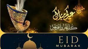 عيد مبارك✓ Eid Mubarak🌷 أجمل تهنئة عيد الفطر المبارك - YouTube