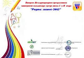 Все для учителя Новости образования Шаблон диплома  Шаблон диплома сертификата и благодарственного письма