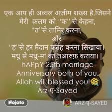 Malayalam Quotes For 25th Wedding Anniversary Shayari Status Quo