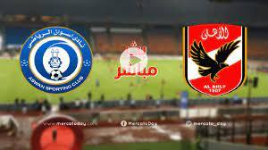 مشاهدة مباراة الاهلي واسوان في بث مباشر بـ الدوري المصري اليوم - الشامل  الرياضي