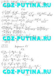 ГДЗ от Путина к самостоятельным и контрольным по алгебре  Все действия с рациональными выражениями домашняя самостоятельная работа С 6 Обратная пропорциональность и ее график123456