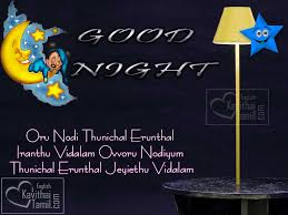 latest collections of special good night tamil es hd wallpapers for share on whatsapp facebook