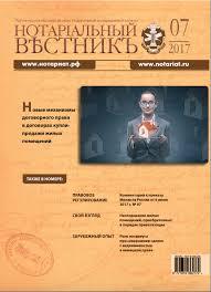 Главная Нотариальный вестник №7 Июль 2017