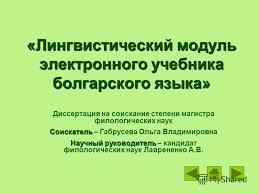 Презентация на тему Лингвистический модуль электронного  1 Лингвистический модуль электронного учебника болгарского языка Диссертация на соискание степени магистра