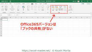 Excel 共有 設定