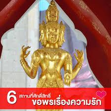 ุ6 สถานที่ศักดิ์สิทธิ์ ขอพรเรื่องความรัก - Oriental Jewelry & Gold