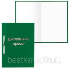 Купить Папку для дипломного проекта А зелёную л без рамку  Папка для дипломного проекта А4 зеленый 100 л без рамки