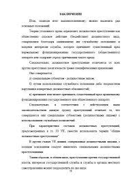 Декан НН Злоупотребление должностными полномочиями и его отличие  Страница 47 Злоупотребление должностными полномочиями
