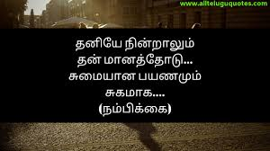 Motivational Quotes In Tamil2019 Quotes