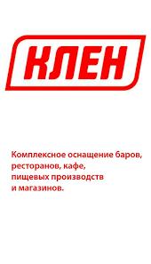https://www.klenmarket.ru/