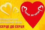 """Всеукраїнська благодійна акція """"СЕРЦЕ ДО СЕРЦЯ""""  під гаслом """"Дитяче серденько, живи"""""""