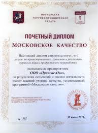 Награды Почетный диплом МОСКОВСКОЕ КАЧЕСТВО 2011