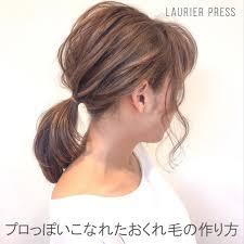 小顔効果抜群 後れ毛の出し方巻き方簡単動画 ローリエプレス