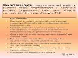Презентация на тему Экономическая эффективность  2 Цель дипломной работы