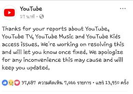 YouTube ล่มพร้อมกันทั่วโลก ตอนนี้ใช้งานได้ปกติแล้ว