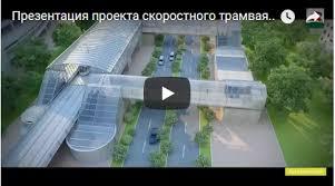 Муэт г Уфа официальный сайт Презентация проекта скоростного трамвая в Уфе Промтрансстрой
