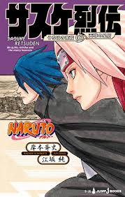 Sasuke Retsuden: The Uchiha Descendants and the Heavenly Stardust by Jun  Esaka