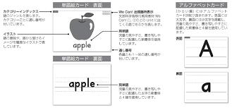 小学校外国語外国語活動 単語絵カードシリーズ開隆堂出版株式会社