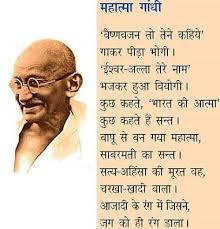essay on mahatma gandhi in hindi persuassive essay ideas Persuasive essay ideas for highschool students us Child labour essay in hindi usaf
