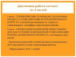Презентация на защиту диплома Воспитатель дошкольного образования  слайда 4 Дипломная работа состоит из 3 частей 1 часть ТЕОРИТИЧЕСКИЕ ОСНОВЫ ИССЛЕДОВ