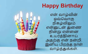 Birthday Images For Wife In Tamil Happy Birthday Images Happy