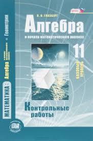 Писатель Вита Иммануиловна Глизбург лучшие книги фото и  Алгебра и начала математического анализа 11 класс Контрольные работы Базовый уровень
