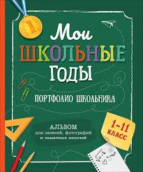 <b>Мои</b> школьные годы: Портфолио школьника, Евдокимова А. В ...