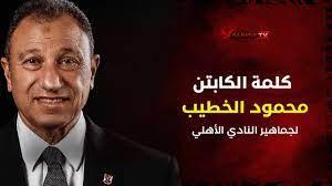 تهنئة كابتن محمود الخطيب بمناسبة عيد الاضحي والحصول على اللقب الافريقي  العاشر 🦅♥️ - YouTube