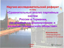 Презентация на тему Научно исследовательский реферат на тему  Презентация на тему Научно исследовательский реферат на тему Сравнительный анализ партийных систем России и Германии их влияние на формирование и