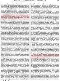 Гражданская война в Дагестане гг Страница Гумай