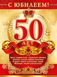 Поздравления на юбилей лет рецепты с фото поздравления на юбилей 55 лет рецепты с фото