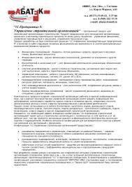 Темы рефератов по БЖД для ИСФ заочного отделения  Темы рефератов по БЖД для ИСФ заочного отделения Программный продукт АГРОСОФТ Бухгалтерия