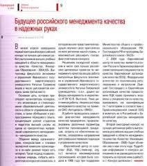 Всероссийский конкурс дипломных работ в области менеджмента качества