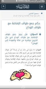 """نونه on Twitter: """"حكم جمع طواف الافاضة مع طواف الوداع🕋💓… """""""