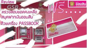 Review Update สมุดฝากเงินออมสิน เครื่อง PASSBOOK UPDATE - YouTube