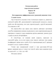 Ордерный коносамент Индоссамент Манифест Контрольная работа теоретическая механика Вариант 98 Задача d1