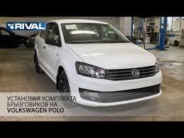 Установка <b>брызговиков</b> на Volkswagen Polo. - YouTube